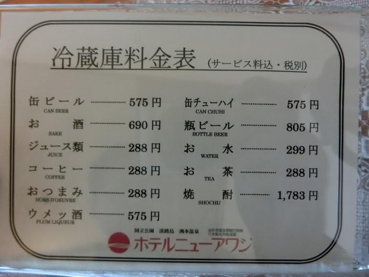 ドリンクの料金表